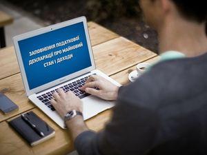 Як подати електронну декларацію?