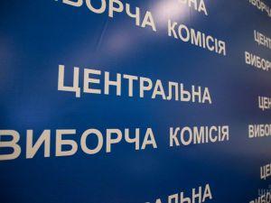 Хто проходить до Верховної Ради станом на 10:30 на Кіровоградщині?