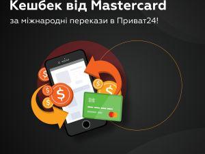 ПриватБанк доплачуватиме за міжнародні перекази RIA