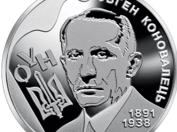 Національний банк випустив монету, присвячену  голові ОУН Євгенові Коновальцю