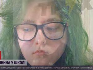 Як склалася доля дівчини, яка стріляла з арбалету у вчителів