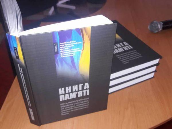 У Кропивницькому близько 150 книг пам'яті передадуть сім'ям загиблих АТОвців