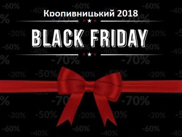 Чёрная пятница 2018 в Кропивницком обещает быть масштабной!