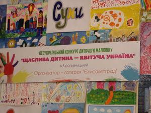 У Кропивницькому нагородили учасників конкурсу дитячих малюнків від галереї «Єлисаветград» (ФОТО)