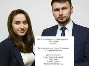 Кропивницькому пройде безкоштовний семінар «Пенсійне забезпечення від А до Я»