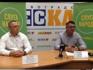 Кропивницький: Штаб «Слуги Народу» готовий до проведення місцевих виборів