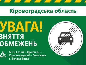 Кіровоградщина: Проїзд через міст у Великій Висці відновили