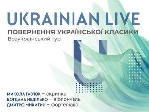 До Кропивницького завітає з концертом команда Ukrainian Live зі Львова