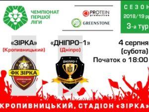 """""""Зірка"""" зустрічає у себе вдома футбольну команду з Дніпра"""