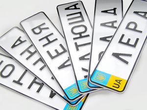 Індивідуальний номерний знак для кожного