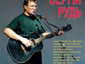 До Кропивницького завітає дніпровський бард Сергій Рудь