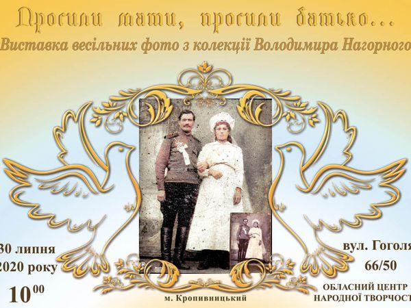 У Кропивницькому представлять виставку старовинних весільних фото