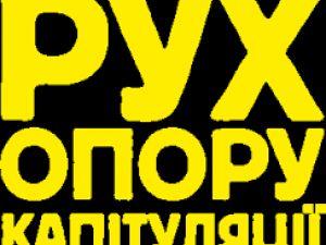 Рух опору капітуляції проведе акцію протесту у Кропивницькому