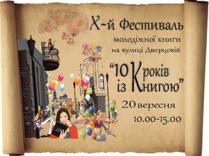 У Кропивницькому відбудеться X  Фестиваль молодіжної книги на вулиці Дворцовій
