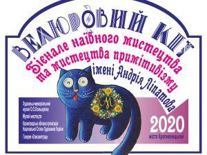 """У Кропивницькому стартує бієнале """"Велюровий кіт"""""""