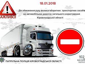 На Кіровоградщині обмежений рух транспорту на трасах