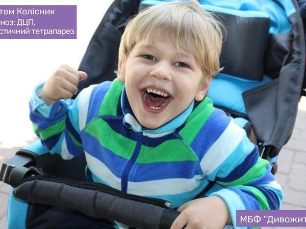 У Кропивницькому стартує благодійний челендж у підтримку хлопчика з ДЦП
