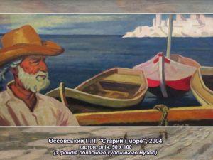 У Кропивницькому представили віртуальну виставку до дня рибалки