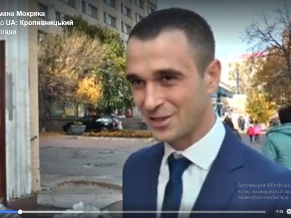 Кропивницький: Напередодні Покрови Роман Мокряк взяв шлюб
