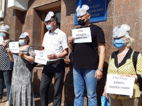 """Кропивницький: """"Миші Зеленського"""" влаштували акцію протесту (ФОТО)"""
