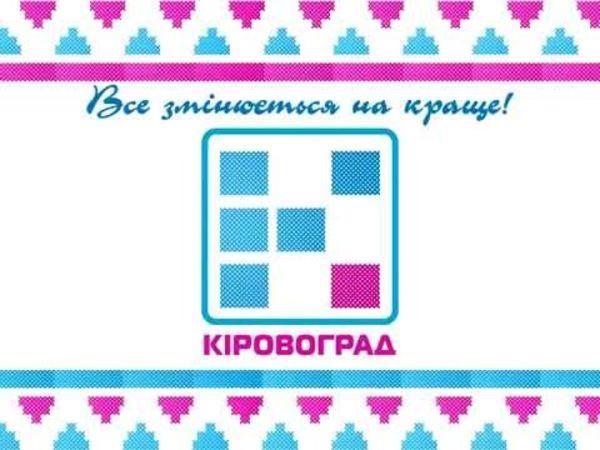 З каналу «Кіровоград» звільнили вісімдесят працівників