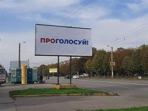 У Кропивницькому деякі політичні партії не зняли свою рекламу напередодні виборів