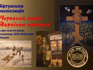 У Музеї мистецтв представлять експозицію «Червоний смерч Вкраїною пронісся…»