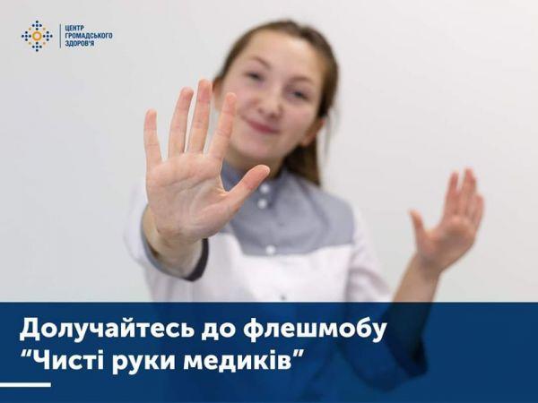 Медики запускають всеукраїнський флешмоб «Чисті руки медиків»!
