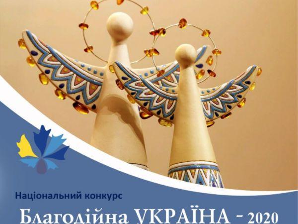 """Благодійний фонд ПриватБанку отримав відзнаку """"Благодійна акція року"""""""