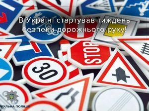 В Україні розпочався Тиждень безпеки дорожнього руху