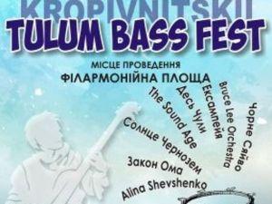 У місті відбудеться фестиваль сучасної музики «Кропивницький Тулумбас»