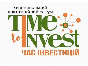 """У Кропивницькому відбудеться інвестфорум """"TIME to INVEST"""""""