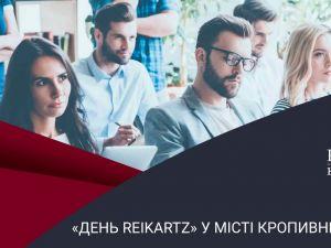 Завтра в Кропивницькому відбудеться День Reikartz