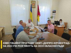 Як «Дніпро-Кіровоград» зможе знизити тарифи на воду?