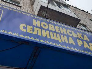 Кіровоградщина: Депутати Новенської селищної ради не з'явилися на сесію