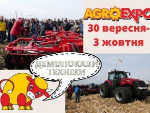У Кропивницькому в рамках AGROEXPO-2020 демонструватимуть техніку в роботі