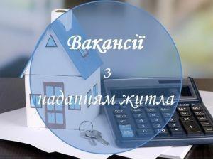 На Кіровоградщині пропонують вакансії з житлом