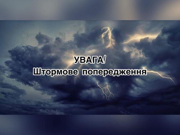 По Кропивницькому очікується значний дощ та сильний вітер, IІ рівень небезпечності
