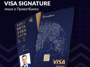 Visa і ПриватБанк запускають першу в Україні платіжну картку Visa Signature