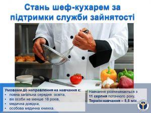 Безробітним Кіровоградщини пропонують стати шеф-кухарями