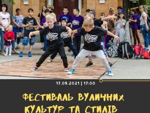 У Кропивницькому відбудеться фестиваль вуличних культур та стилів