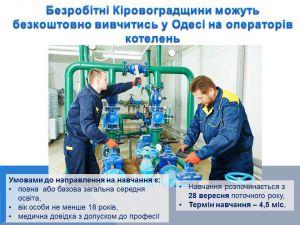 Безробітні Кіровоградщини можуть безкоштовно вивчитись на операторів котелень