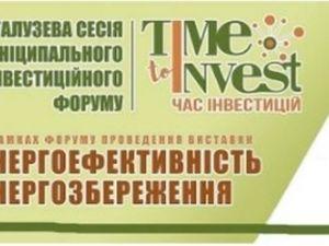 Кропивницький вкотре стане місцем проведення всеукраїнського форуму
