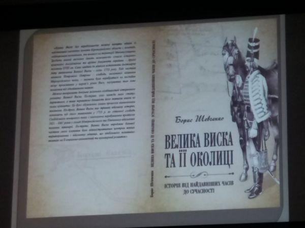 Кропивницький: Велика Виска презентує свою історію (ФОТО)