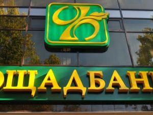 На Кіровоградщині є вакансії у банківських установах