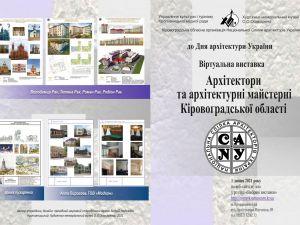 Музей Осмьоркіна представив віртуальну виставку до Дня архітектури