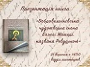 Кропивницький: У бібліотеці Чижевського розкриють таємницю Добровеличківської чудотворної ікони