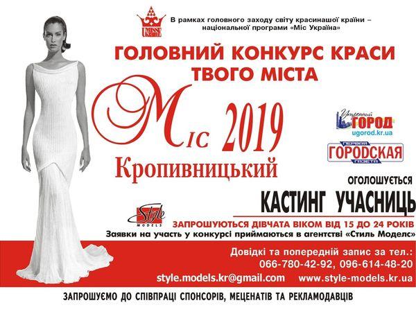 Оголошується кастинг учасниць на конкурс краси міста - Міс-2019 Кропивницький