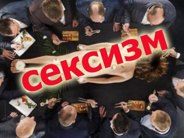 Жіночі сідниці, груди і примітивний інтелект: як реклама в Кропивницькому транслює сексизм