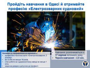 Безроботні Кіровоградщини можуть безкоштовно вивчитись на електрозварника суднового